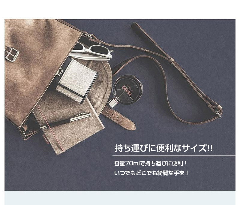 アルコールハンドジェル 1本70ml  【 3本セット】