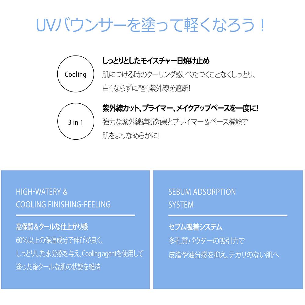 【会員さま 30%】moonshot (ムーンショット)マルチプロテクションUVバウンサー