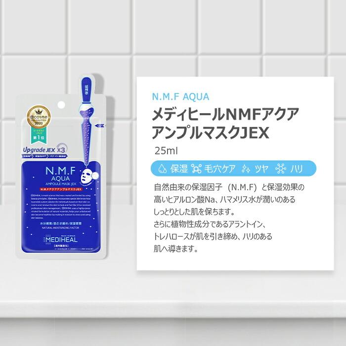 MEDIHEAL (メディヒール) N.M.Fアクアアンプルマスク3枚入 【コスメサンプルプレゼント付】