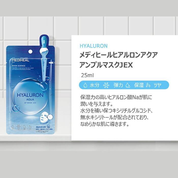 MEDIHEAL (メディヒール) ヒアルロンアクアアンプルマスク3枚入 【コスメサンプルプレゼント付】