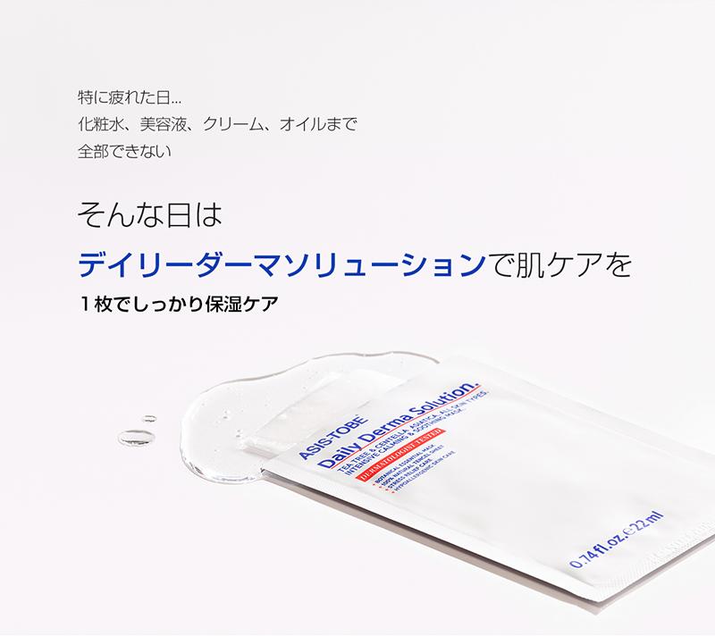 【会員さま20%オフ】ASIS-TOBEアズイズトゥービー  デイリーダーマソリューション シートマスク(1箱10枚入)