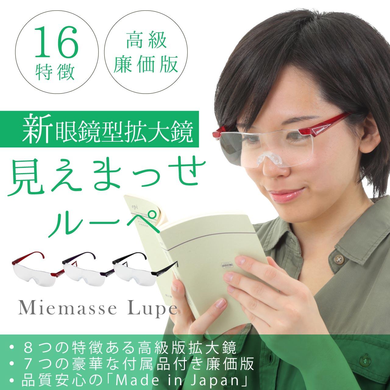 【国内最安値】 上品な新メガネ型拡大鏡 高級廉価版 16特徴 見えまっせルーペ 付属品充実 疲れにくい1.6倍 Miemasse Lupe (紫)