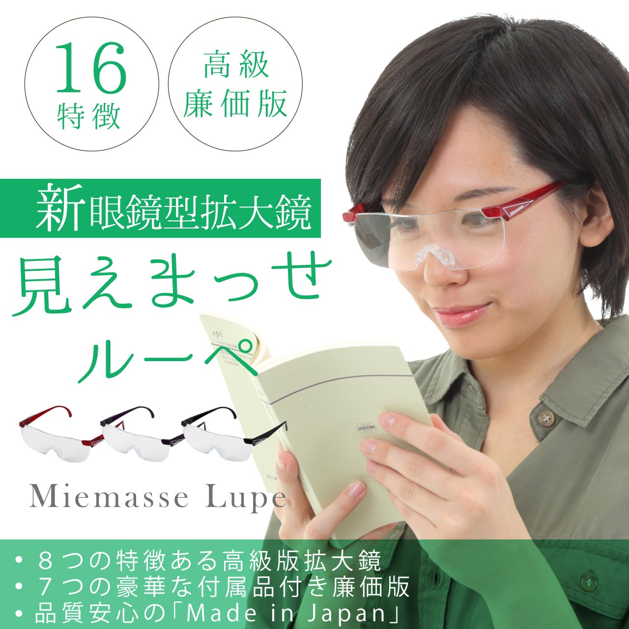 【国内最安値】 上品な新メガネ型拡大鏡 高級廉価版 16特徴 見えまっせルーペ 付属品充実 疲れにくい1.6倍 Miemasse Lupe (黒)