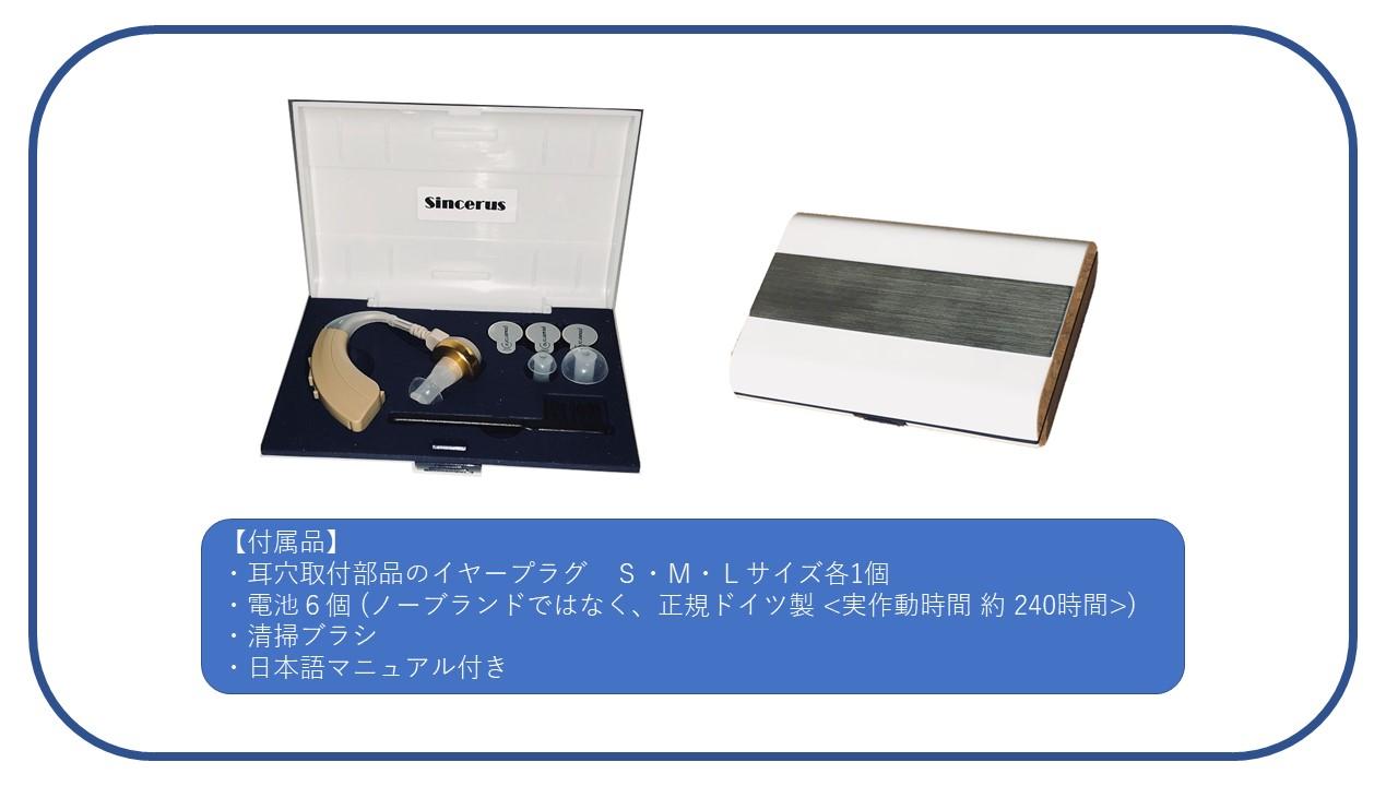 Sincerus 補聴器 タイプの 小型集音器