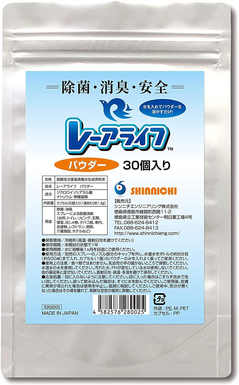 レーアライフ 次亜塩素酸 1袋(30個入り)〈通常版〉粉末タイプ ウイルス 細菌 スプレー30回 安心の日本製