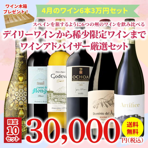 【10セット限定・42%OFF&送料無料】>4月におすすめのお得なワインセット>ワインアドバイザーが選ぶ6本3万円セット>ワイン木箱プレゼント付