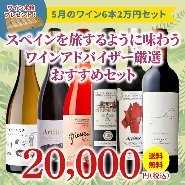 【33%OFF&送料無料】>5月におすすめのお得なワインセット>ワインアドバイザーが選ぶ6本2万円セット>ワイン木箱プレゼント付