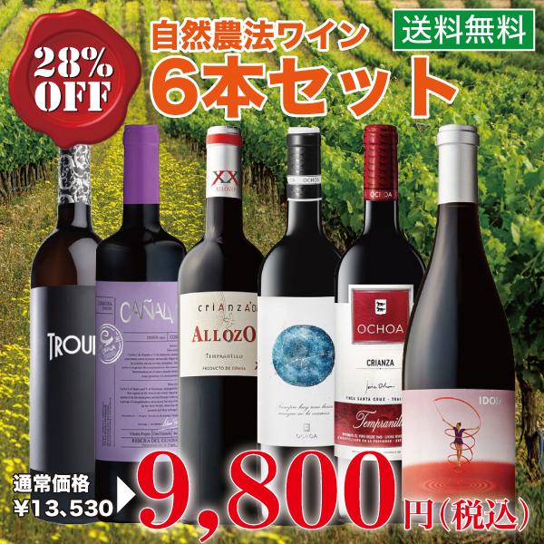 【送料無料】自然農法ワイン6本セット