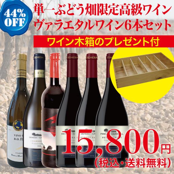【箱代込・送料無料】2021サマーギフト>単一ぶどう畑限定高級ワイン>ヴァラエタルワイン6本セット>ワイン木箱プレゼント付き