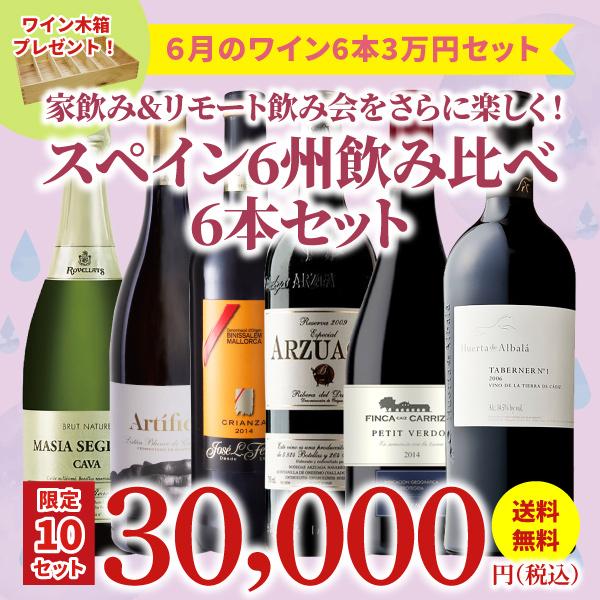 【10セット限定・41%OFF&送料無料】>6月におすすめのお得なワインセット>ワインアドバイザーが選ぶ6本3万円セット>ワイン木箱プレゼント付