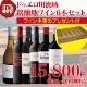 【送料無料・37%OFF】>ドゥエロ川流域>銘醸地ワイン6本セット>ワイン木箱プレゼント付き