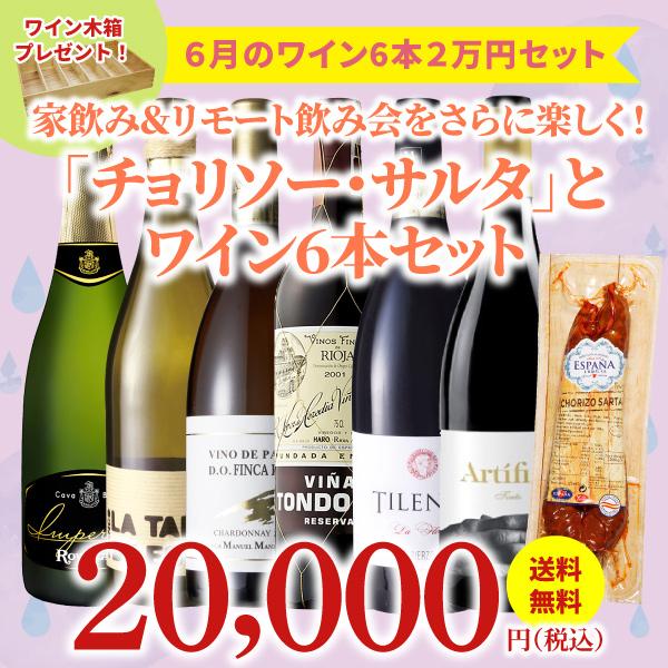 【35%OFF&送料・クール代金無料】>6月におすすめのお得なワインセット>ワインアドバイザーが選ぶ6本2万円セット>人気の「チョリソー・サルタ」と>ワイン木箱プレゼント付