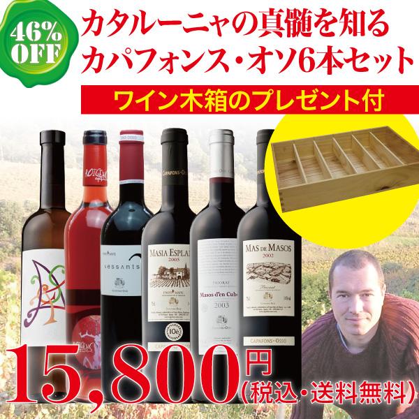 【送料無料・46%OFF】>カタルーニャの真髄を知る>カパフォンス・オソ6本セット>ワイン木箱プレゼント付