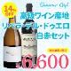【箱代込・送料無料】2021サマーギフト>高級ワイン産地>リベラ・デル・ドゥエロの白・赤セット>ご注文は8月31日(火)まで
