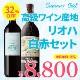 【箱代込・送料無料】2021サマーギフト>高級ワイン産地>リオハの白・赤セット>ご注文は8月31日(火)まで