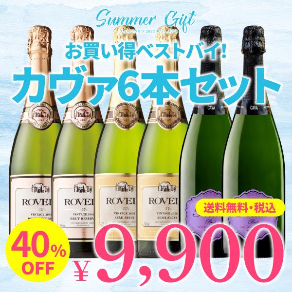 【箱代込・送料無料(2月3日まで)】>2020-21ウィンターギフト>クリスマス、年末年始に!>お買い得! ベストバイカヴァ6本セット