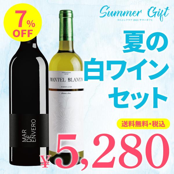 【箱代込・送料無料】2021サマーギフト>スペイン白ワインの銘醸地>リアス・バイシャスとルエダの夏の白ワインセット>ご注文は8月31日(火)まで