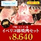 【箱代込・送料無料(クール代込)】2021サマーギフト>特選・スペイン産イベリコ焼肉セット>ご注文は8月31日(火)まで