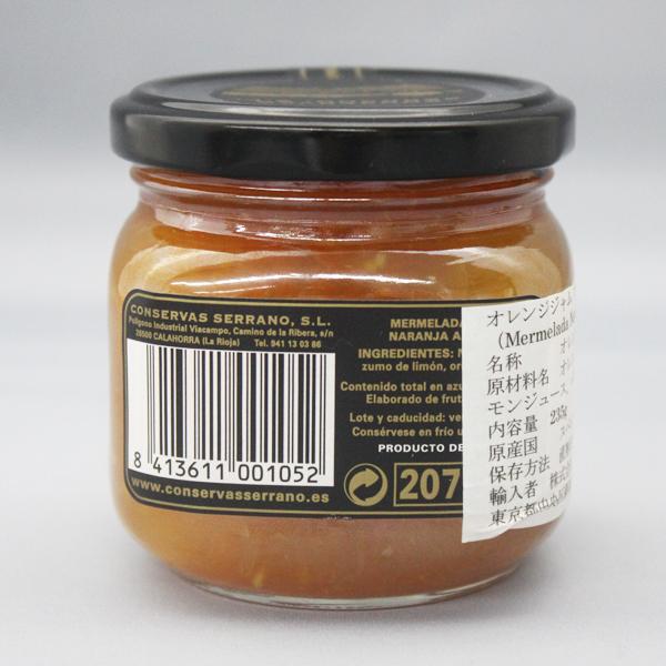 オレンジジャム(オルーホ入り)>Mermelada Extra Naranja al Orujo