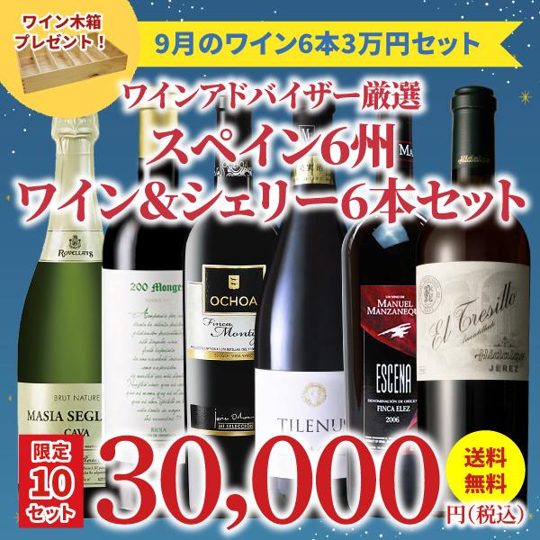 【限定10セット・41%OFF&送料無料】>9月におすすめのお得なワインセット>ワインアドバイザーが選ぶ6本3万円セット>ワイン木箱プレゼント付