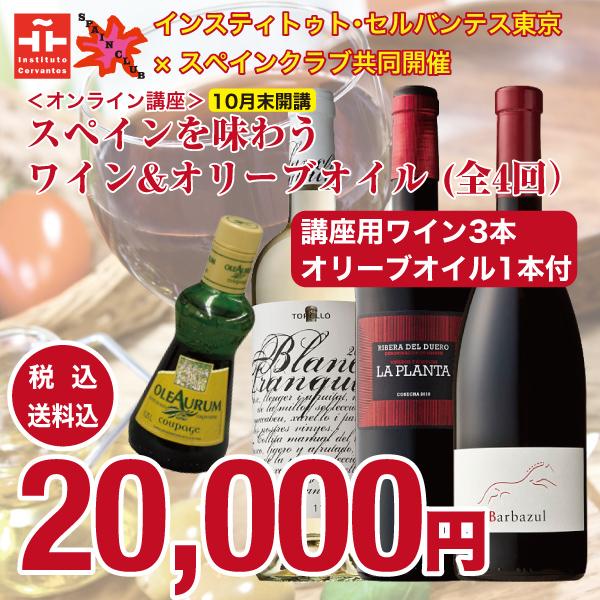 【インスティトゥト・セルバンテス東京×スペインクラブ共同開催】> オンライン講座「スペインを味わうワイン&オリーブオイル (全4回)」>申込受付10/17(日)まで