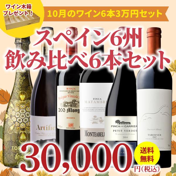 【41%OFF&送料無料】>10月におすすめのお得なワインセット>ワインアドバイザーが選ぶ6本3万円セット>ワイン木箱プレゼント付