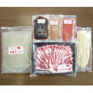 【送料無料】特選・スペイン産イベリコ豚しゃぶしゃぶセット