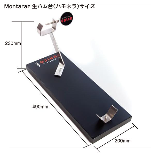 Montaraz>生ハム台(ハモネラ)>Jamonera