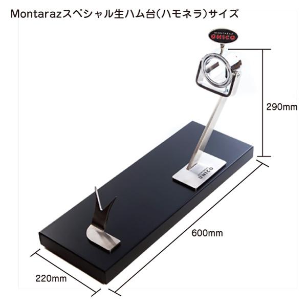 Montaraz>スペシャル生ハム台(ハモネラ)>Jamonera