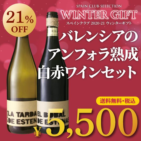 【箱代込・送料無料(2月3日まで)】>2020-21ウィンターギフト>バレンシアのアンフォラ熟成の白・赤ワインセット