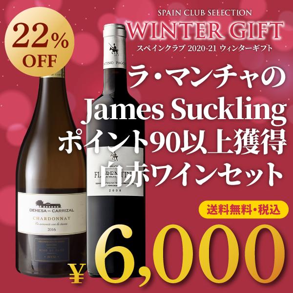 【箱代込・送料無料(2月3日まで)】>2020-21ウィンターギフト>ラ・マンチャのJames Sucklingポイント90以上獲得の白・赤ワインセット