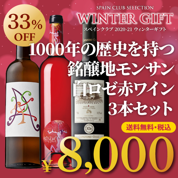 【箱代込・送料無料(2月3日まで)】>2020-21ウィンターギフト>1000年の歴史を持つ醸造地・モンサンから>白・ロゼ・赤ワイン3本セット
