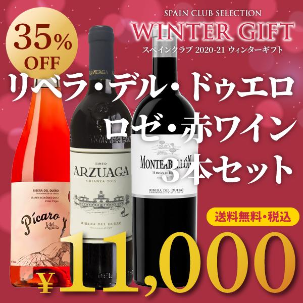 【箱代込・送料無料(2月3日まで)】>2020-21ウィンターギフト>リベラ・デル・ドゥエロのロゼ・赤ワイン>ちょっと贅沢な3本セット