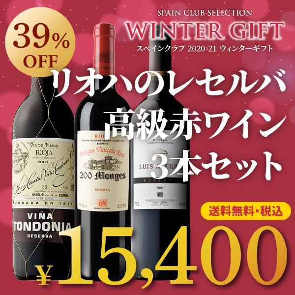 【箱代込・送料無料(2月3日まで)】>2020-21ウィンターギフト>リオハのレセルバ! 高級赤ワイン3本セット