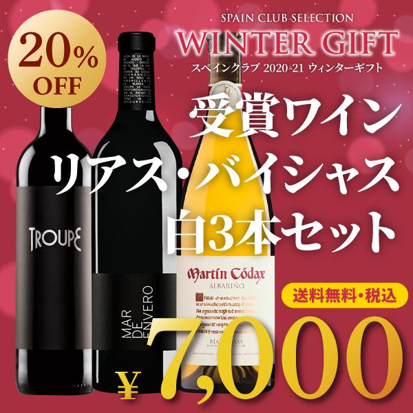 【箱代込・送料無料(2月3日まで)】>2020-21ウィンターギフト>受賞ワイン>リアス・バイシャスの白ワイン3本セット