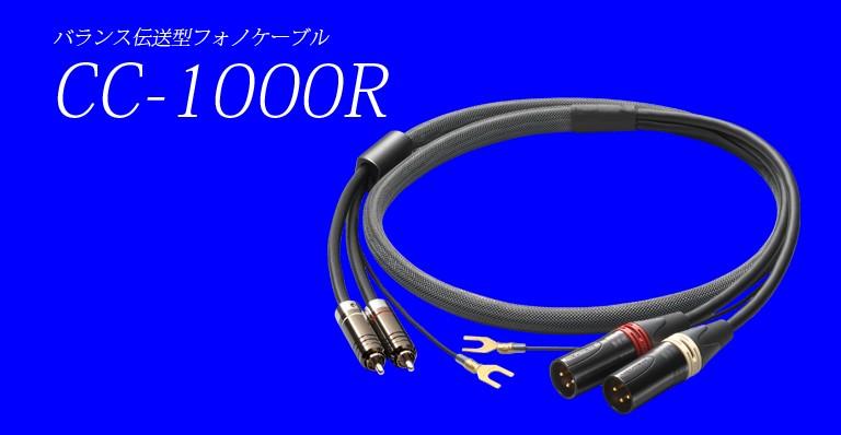 Phasemation  CC-1000R(フォノ・バランスケーブル)