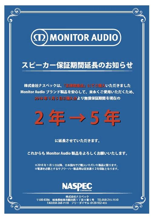 Monitor Audio   Silver300(NO)(ペア)