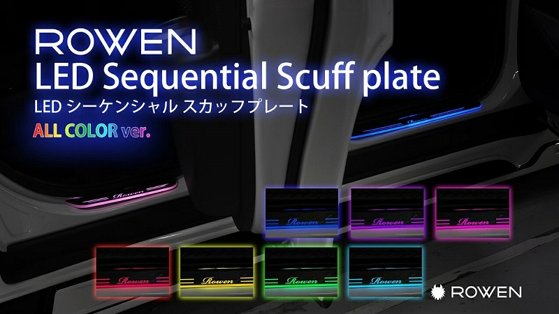 Rowen シーケンシャルスカッフプレート ALL COLOR Ver.