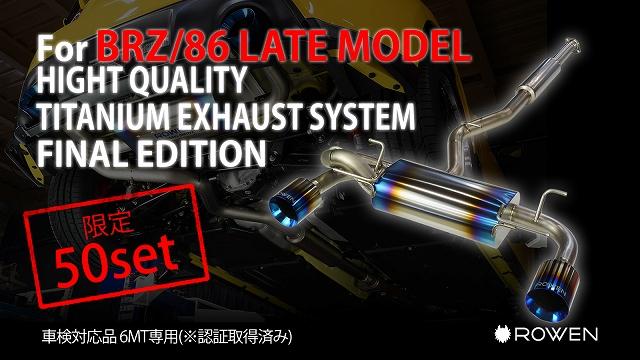 PREMIUM01TR『HEAT BLUE TITAN』Final Edition *BRZ/86 後期モデル