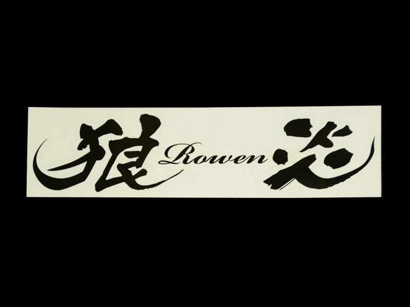 狼Rowen炎ステッカー