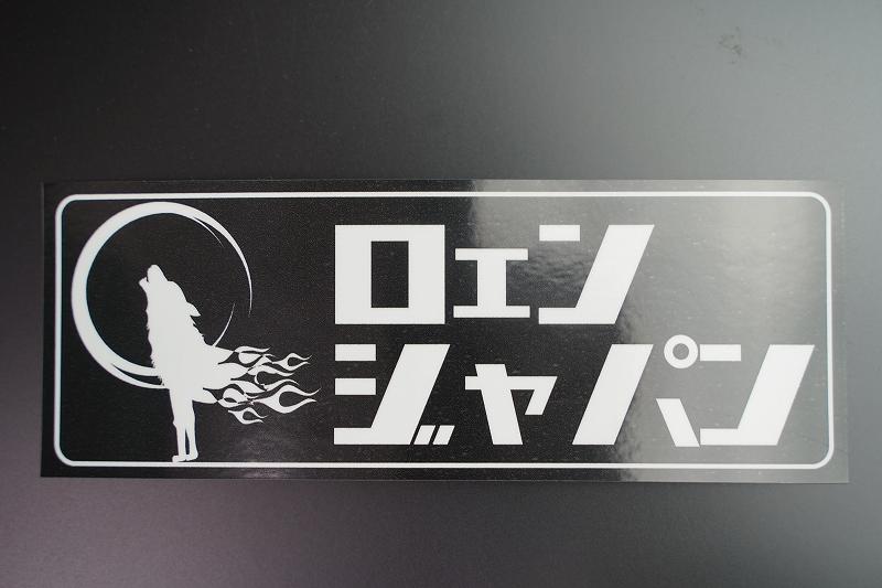 ロエンジャパンステッカーM