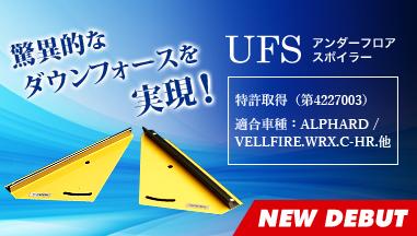 UFS アンダーフロアスポイラー STAINLESS /  CARBON