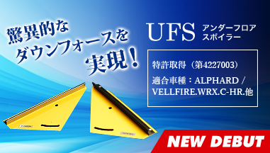 【店頭取付注文】UFS アンダーフロアスポイラー