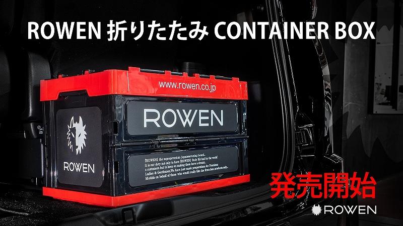ROWEN 折りたたみコンテナBOX