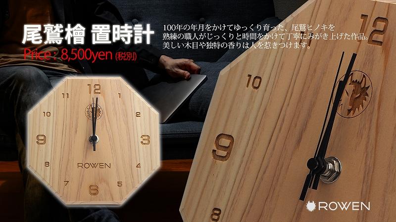 ROWEN 尾鷲 置時計