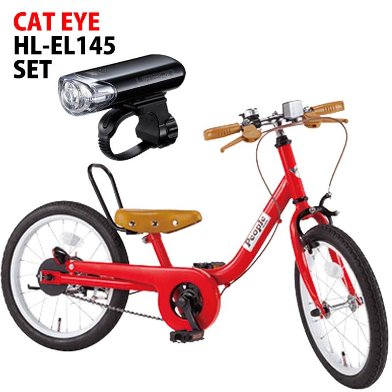 ピープルじてんしゃ16インチ ケッターサイクル 自転車 16インチ ブルーミングレッド people 子供 自転車 子供自転車16 キャットアイ HL-EL145 ブラック ライト セット