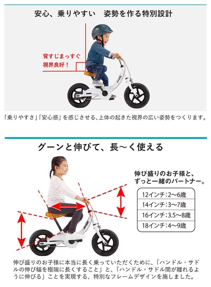 いきなり自転車プレミアムホワイト ピープルじてんしゃ14インチ キャットアイ HL-EL145 ブラック かじとり式 子供 自転車 14インチ people 幼児用自転車