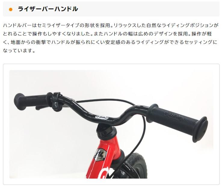 【限定大特価】ディーバイク キックス ホンダ AL / コンペティションレッド (D-bike KIX Honda AL) バランスバイク キックバイク