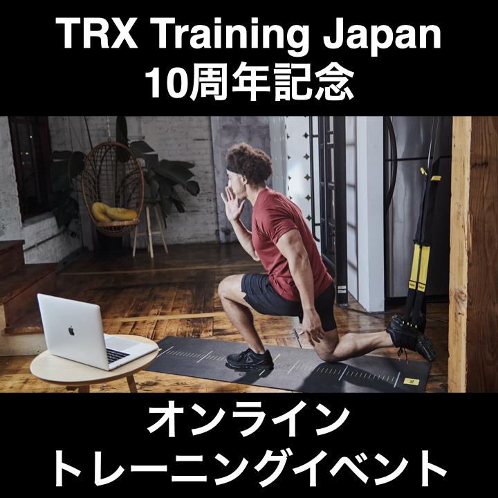 TRX Training Japan10周年記念オンライントレーニングイベント