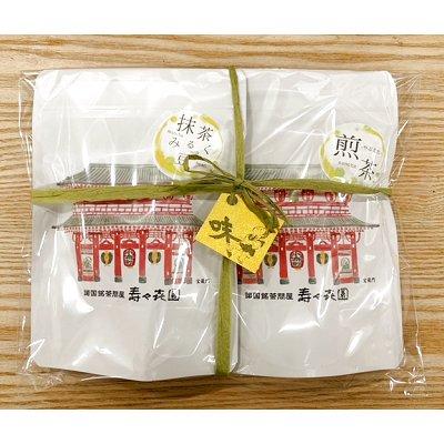 【送料無料】抹茶みるく豆&やぶきた茶ギフトセット